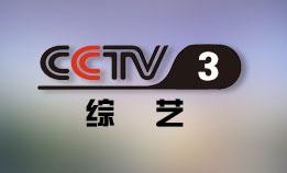 CCTV3综艺频道