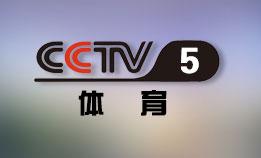 CCTV5体育频道