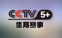 CCTV5+体育赛事频道
