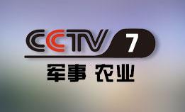 CCTV7军事农业频道